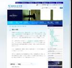 清泉女子大学文学部