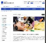 静岡文化芸術大学デザイン学部