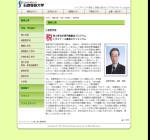石巻専修大学経営学部