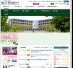 石川県立看護大学看護学部