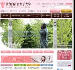 仙台白百合女子大学人間学部