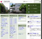 千葉大学文学部