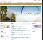 千葉大学法経学部