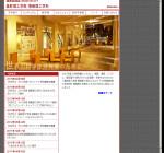 早稲田大学基幹理工学部