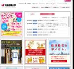 大阪商業大学経済学部