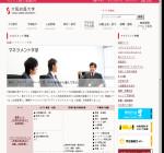 大阪成蹊大学現代経営情報学部