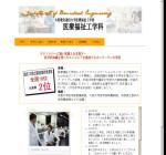 大阪電気通信大学医療福祉工学部