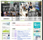 大阪電気通信大学情報通信工学部