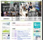 大阪電気通信大学総合情報学部