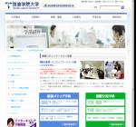 筑波学院大学情報コミュニケーション学部