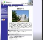 筑波技術大学産業技術学部