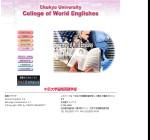 中京大学国際英語学部