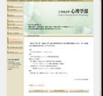 中京大学心理学部