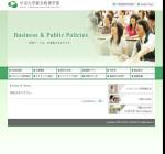 中京大学総合政策学部