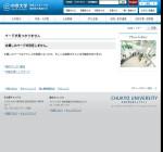 中京大学文学部