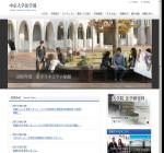 中京大学法学部