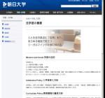 朝日大学法学部