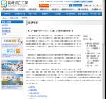 長崎県立大学経済学部
