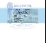 長崎大学医学部