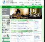 長崎大学教育学部