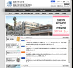 長崎大学工学部