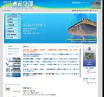 長崎大学水産学部