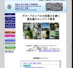鳥取大学工学部