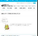 島根県立大学総合政策学部