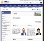 東京医科歯科大学歯学部