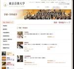 東京音楽大学音楽学部