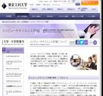東京工科大学コンピュータサイエンス学部