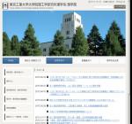 東京工業大学理学部