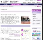 東京女子体育大学体育学部