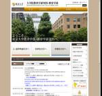 東京大学教育学部