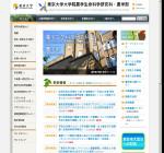 東京大学農学部