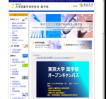 東京大学薬学部