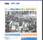 東京電機大学工学部