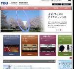 東京電機大学情報環境学部