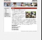 東京農業大学国際食料情報学部