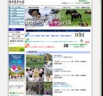 東京農業大学生物産業学部