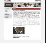 東京農業大学地域環境科学部