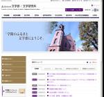 同志社大学文学部
