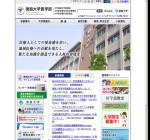 徳島大学医学部