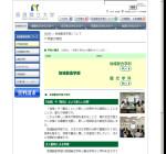 奈良県立大学地域創造学部