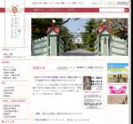 奈良女子大学文学部