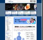 奈良女子大学理学部