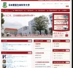 日本獣医生命科学大学応用生命科学部