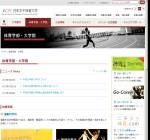 日本女子体育大学体育学部