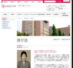 日本女子大学理学部