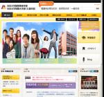 日本大学国際関係学部